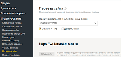 простая регистрация бесплатных доменов